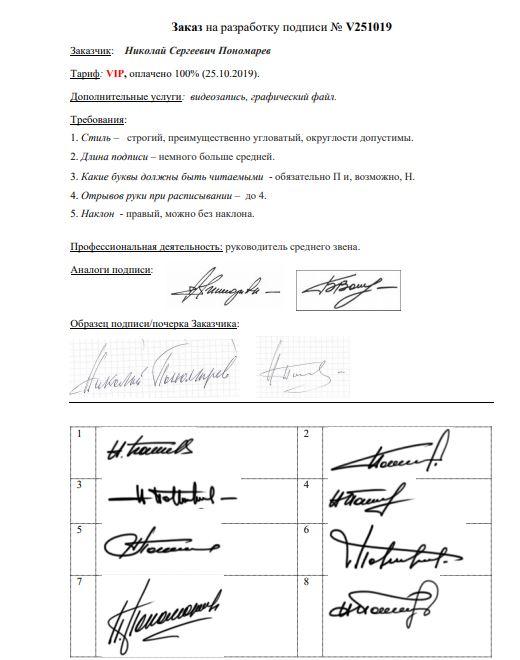 Разработка личной подписи онлайн Владимир