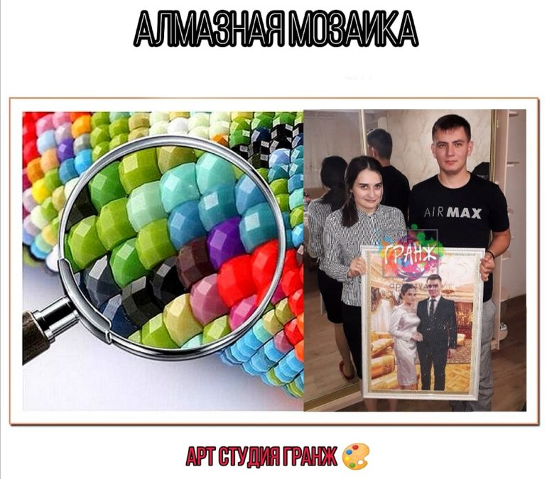 Алмазная мозаика по фото заказать во Владимире